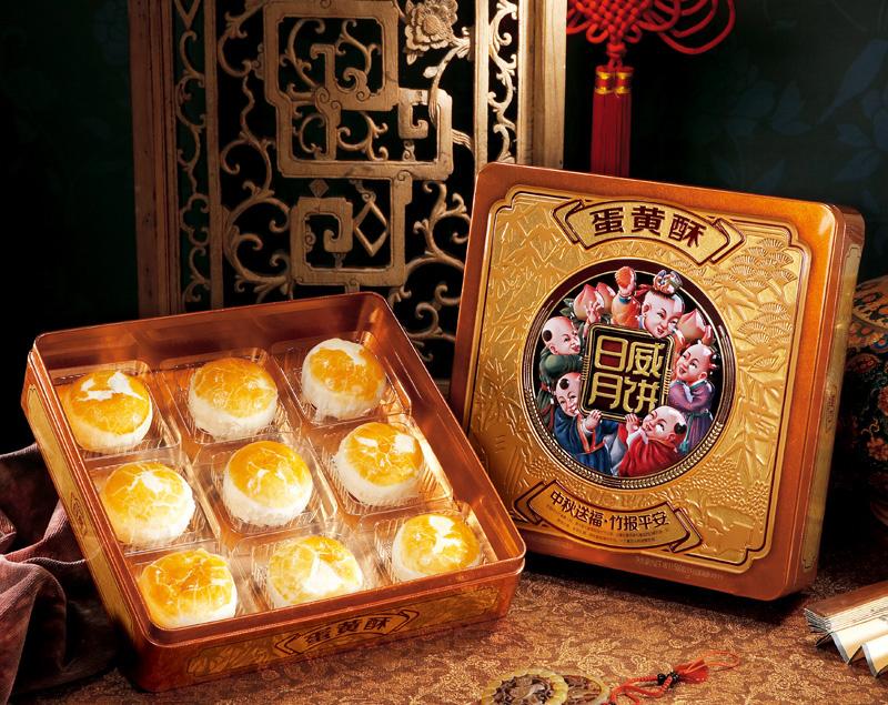 【日威月饼】蛋黄酥